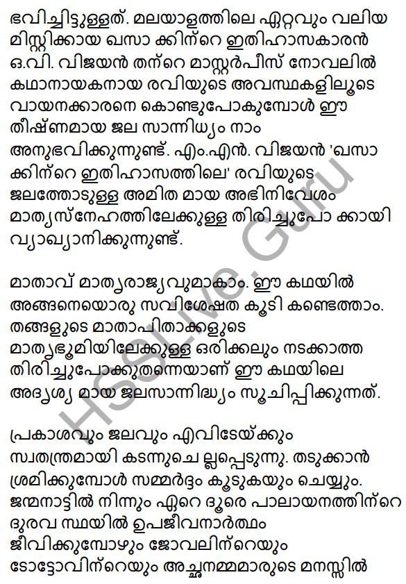 Plus Two Malayalam Textbook Answers Unit 1 Chapter 2 Prakasam Jalam Pole Anu 17