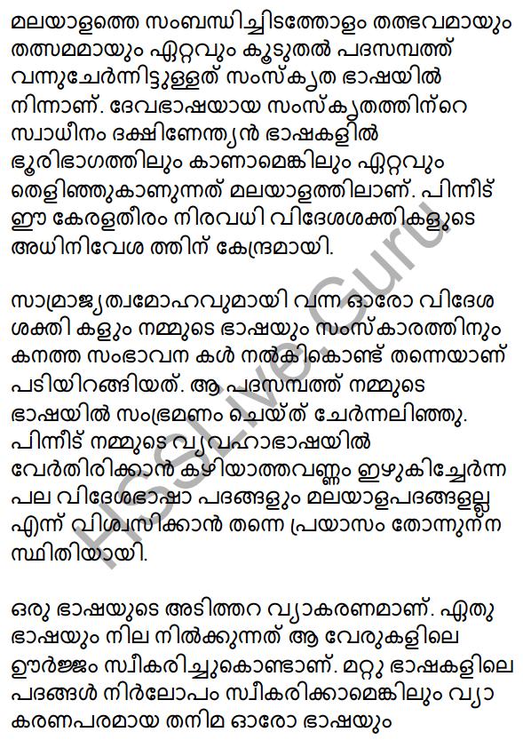 Plus Two Malayalam Textbook Answers Unit 1 Chapter 2 Prakasam Jalam Pole Anu 31