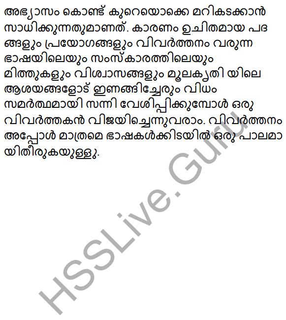 Plus Two Malayalam Textbook Answers Unit 1 Chapter 2 Prakasam Jalam Pole Anu 57