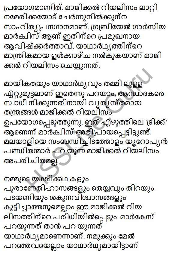 Plus Two Malayalam Textbook Answers Unit 1 Chapter 2 Prakasam Jalam Pole Anu 8