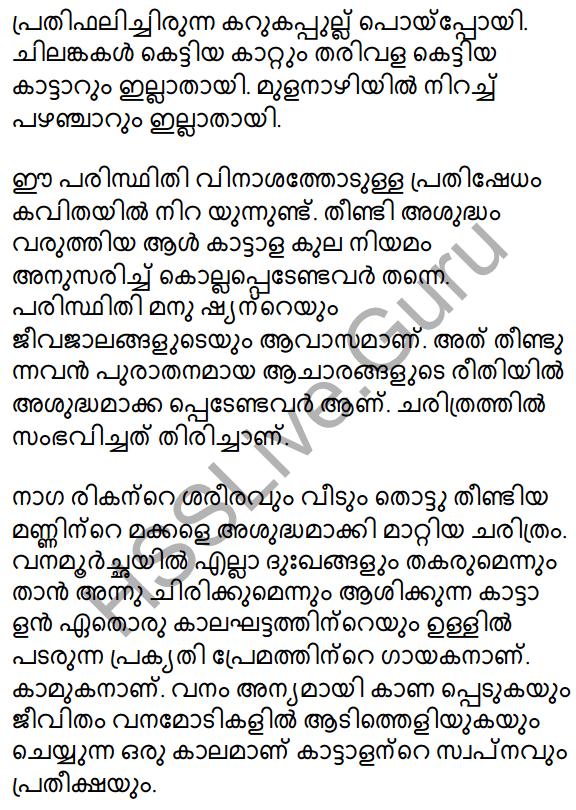 Plus Two Malayalam Textbook Answers Unit 1 Chapter 3 Kirathavritham 18