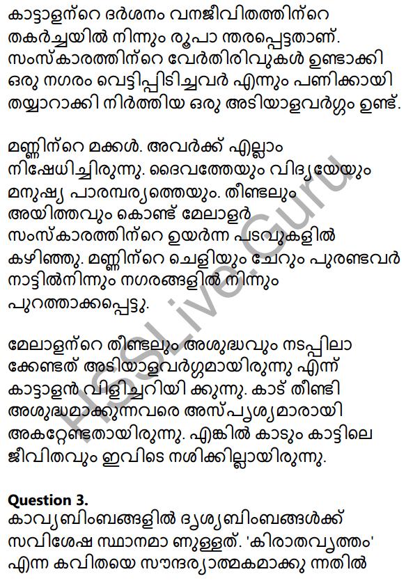 Plus Two Malayalam Textbook Answers Unit 1 Chapter 3 Kirathavritham 19