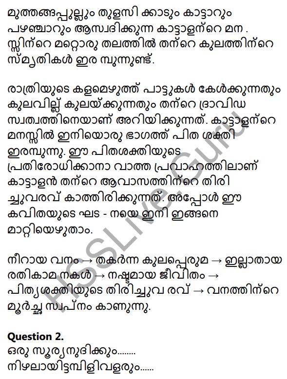 Plus Two Malayalam Textbook Answers Unit 1 Chapter 3 Kirathavritham 3