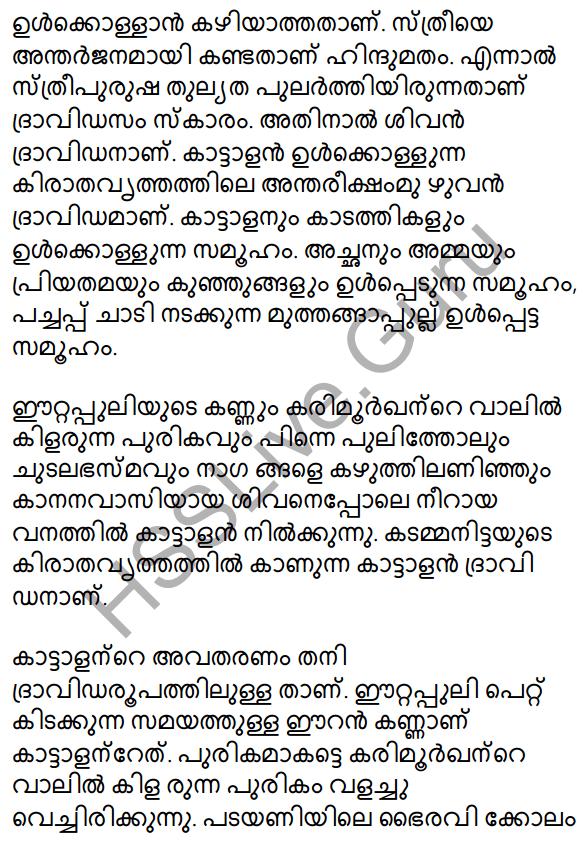 Plus Two Malayalam Textbook Answers Unit 1 Chapter 3 Kirathavritham 35