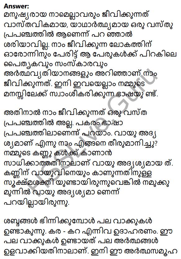 Plus Two Malayalam Textbook Answers Unit 1 Chapter 3 Kirathavritham 37