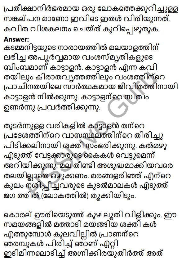 Plus Two Malayalam Textbook Answers Unit 1 Chapter 3 Kirathavritham 4