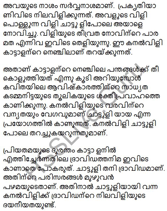Plus Two Malayalam Textbook Answers Unit 1 Chapter 3 Kirathavritham 42