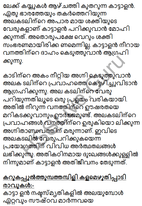 Plus Two Malayalam Textbook Answers Unit 1 Chapter 3 Kirathavritham 44