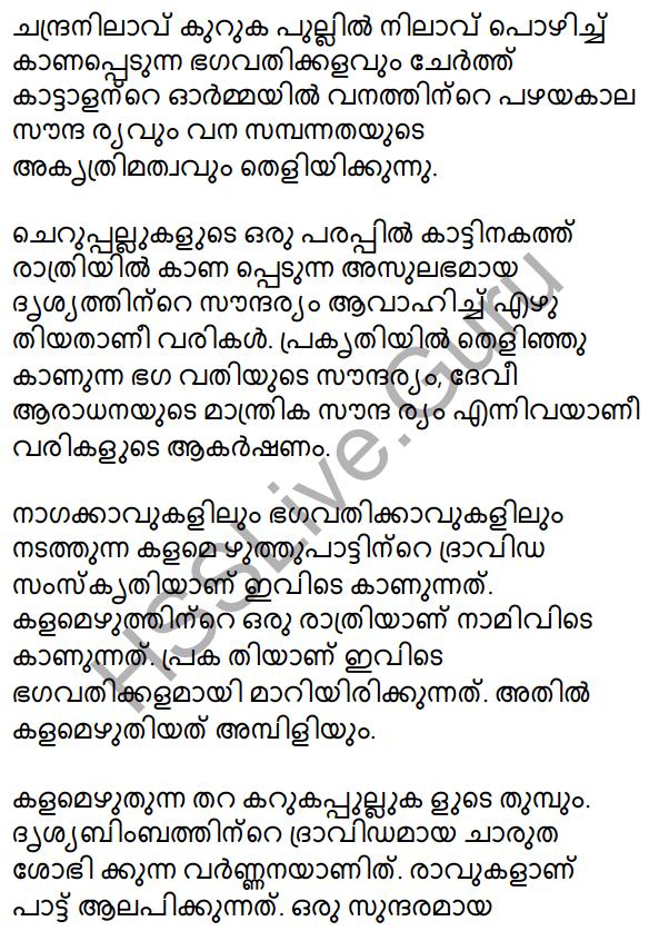 Plus Two Malayalam Textbook Answers Unit 1 Chapter 3 Kirathavritham 46