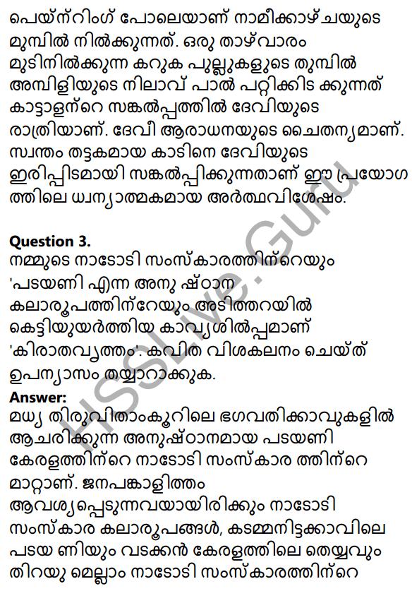 Plus Two Malayalam Textbook Answers Unit 1 Chapter 3 Kirathavritham 47