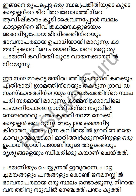Plus Two Malayalam Textbook Answers Unit 1 Chapter 3 Kirathavritham 51