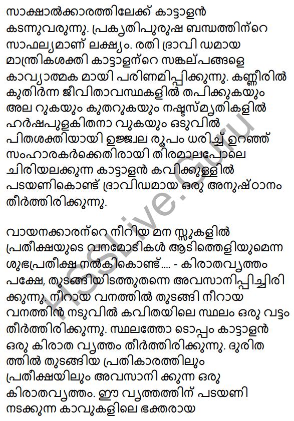 Plus Two Malayalam Textbook Answers Unit 1 Chapter 3 Kirathavritham 53