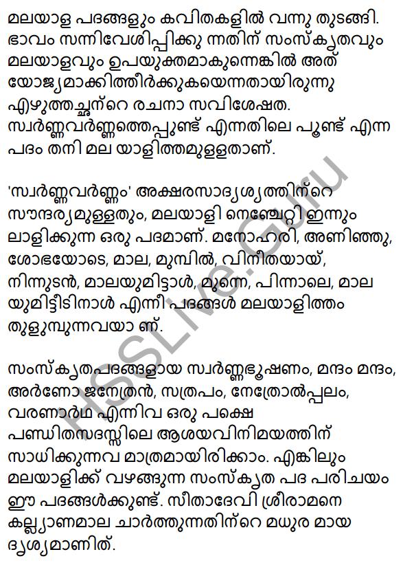 Plus Two Malayalam Textbook Answers Unit 1 Chapter 3 Kirathavritham 56