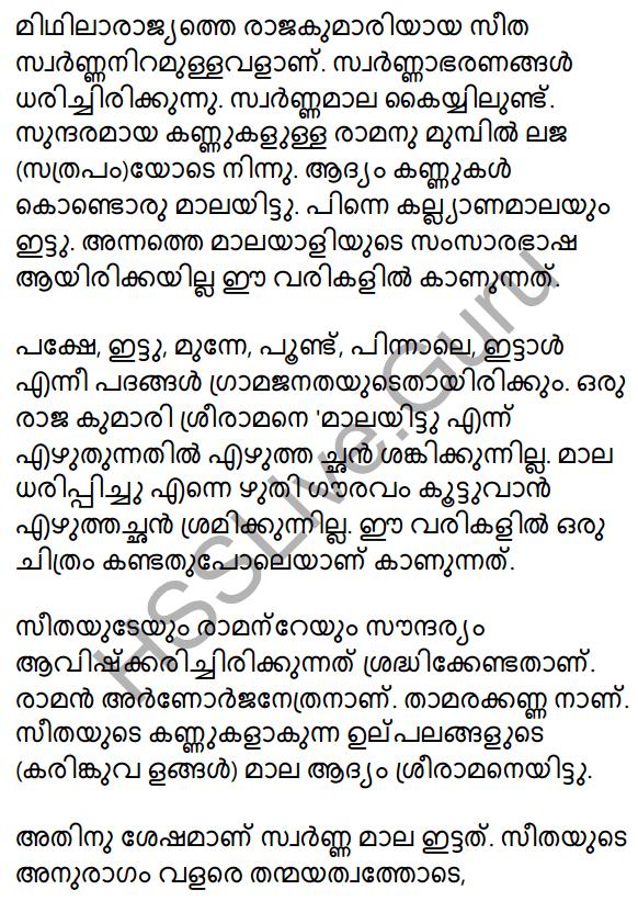 Plus Two Malayalam Textbook Answers Unit 1 Chapter 3 Kirathavritham 57
