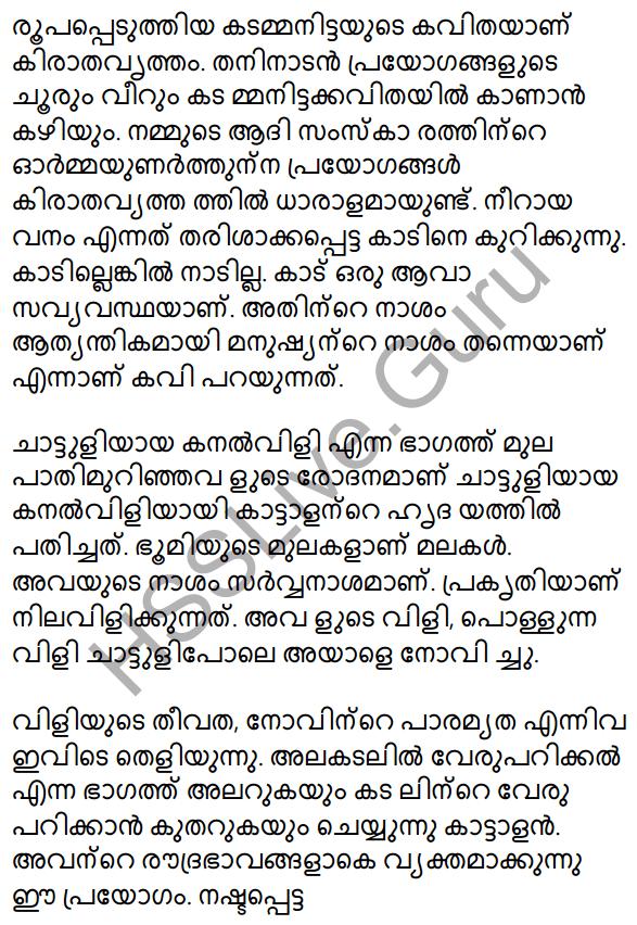 Plus Two Malayalam Textbook Answers Unit 1 Chapter 3 Kirathavritham 6