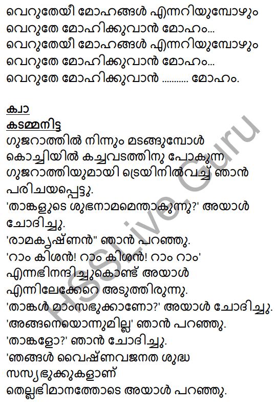 Plus Two Malayalam Textbook Answers Unit 1 Chapter 3 Kirathavritham 64