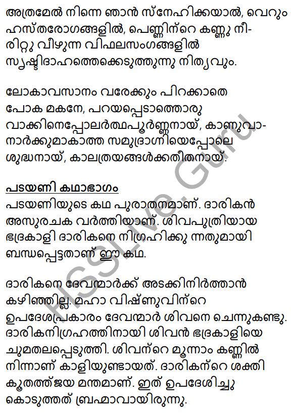 Plus Two Malayalam Textbook Answers Unit 1 Chapter 3 Kirathavritham 67