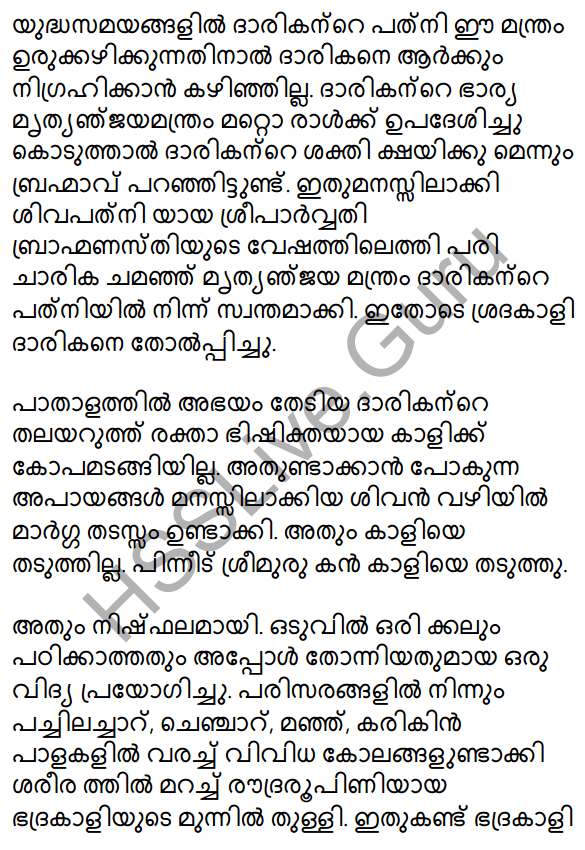 Plus Two Malayalam Textbook Answers Unit 1 Chapter 3 Kirathavritham 68