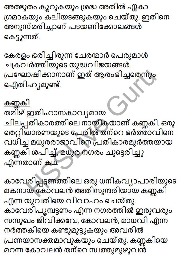 Plus Two Malayalam Textbook Answers Unit 1 Chapter 3 Kirathavritham 69