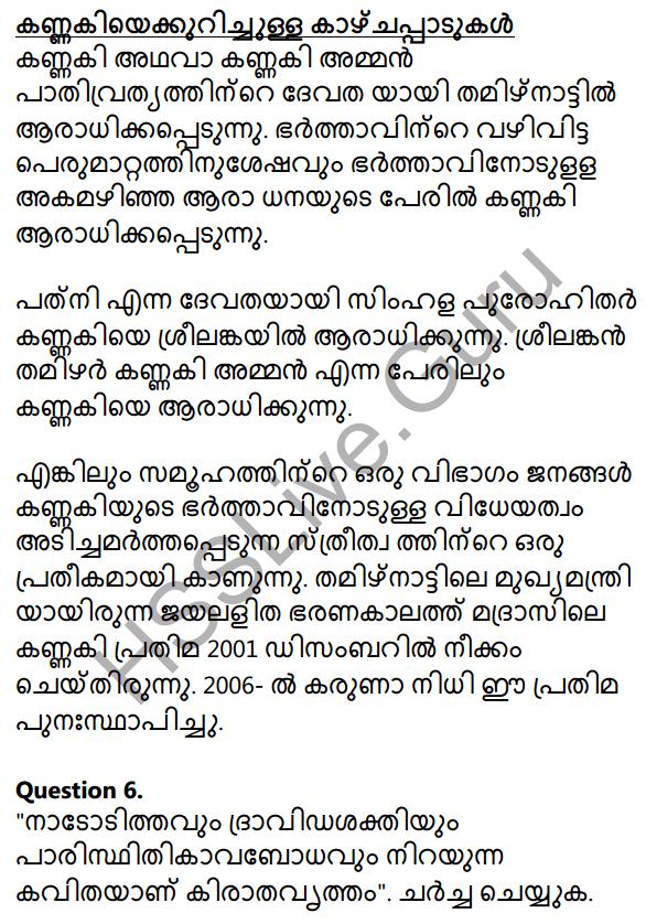 Plus Two Malayalam Textbook Answers Unit 1 Chapter 3 Kirathavritham 72