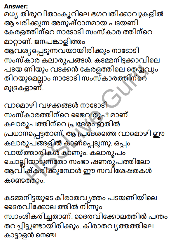Plus Two Malayalam Textbook Answers Unit 1 Chapter 3 Kirathavritham 73