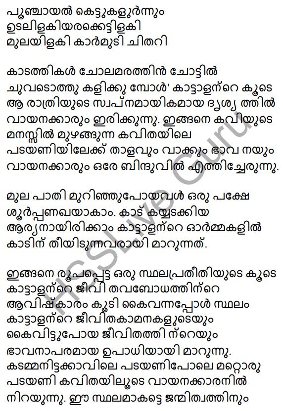 Plus Two Malayalam Textbook Answers Unit 1 Chapter 3 Kirathavritham 76