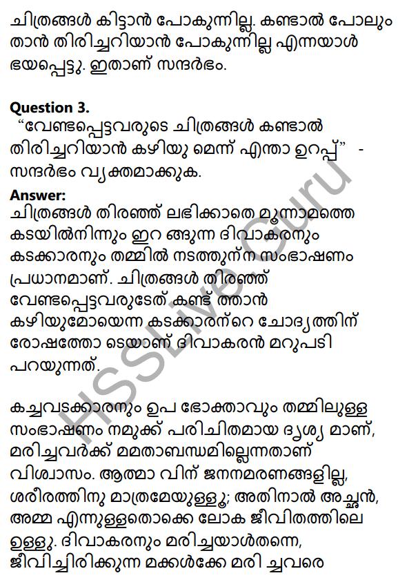 Plus Two Malayalam Textbook Answers Unit 1 Chapter 4 Avakasangalude Prasnam 2