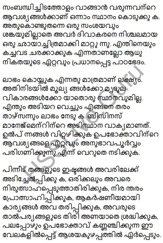 Plus Two Malayalam Textbook Answers Unit 1 Chapter 4 Avakasangalude Prasnam 28