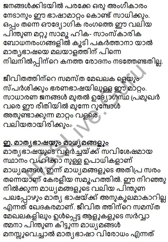 Plus Two Malayalam Textbook Answers Unit 1 Chapter 4 Avakasangalude Prasnam 39