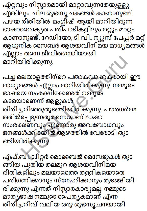 Plus Two Malayalam Textbook Answers Unit 1 Chapter 4 Avakasangalude Prasnam 40