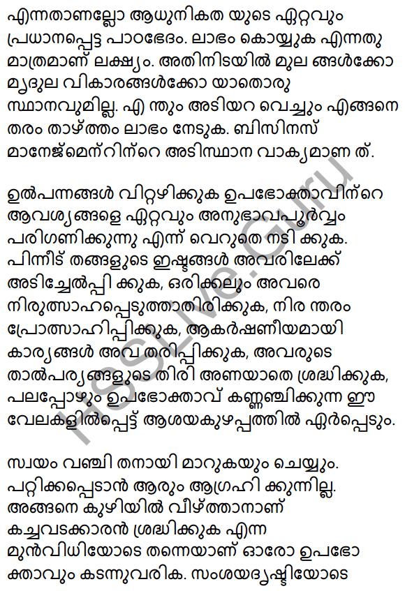 Plus Two Malayalam Textbook Answers Unit 1 Chapter 4 Avakasangalude Prasnam 43