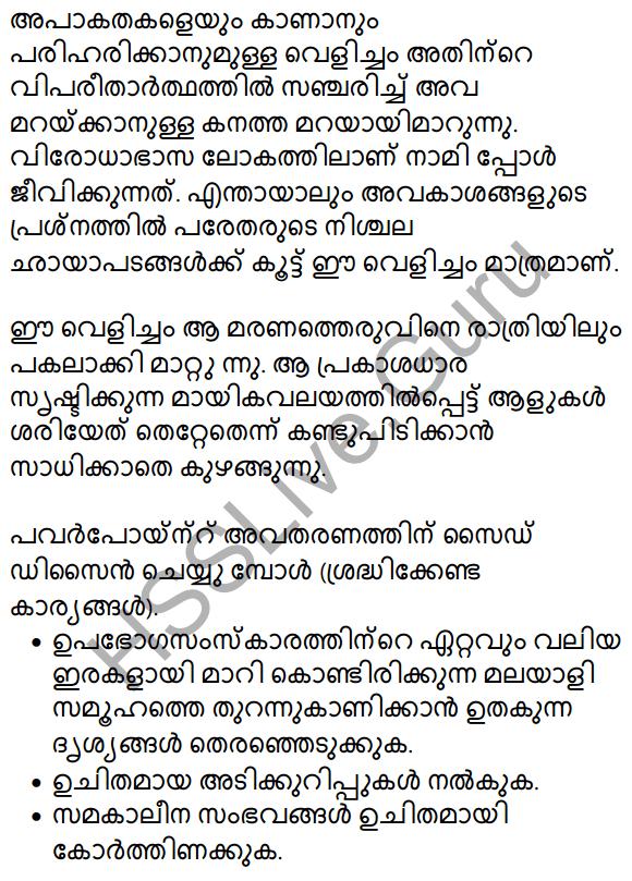 Plus Two Malayalam Textbook Answers Unit 1 Chapter 4 Avakasangalude Prasnam 7