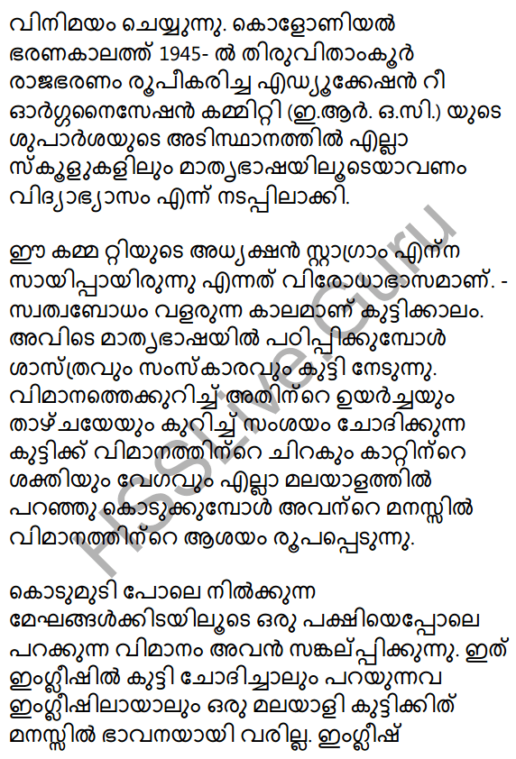 Plus Two Malayalam Textbook Answers Unit 1 Eluttakam 7