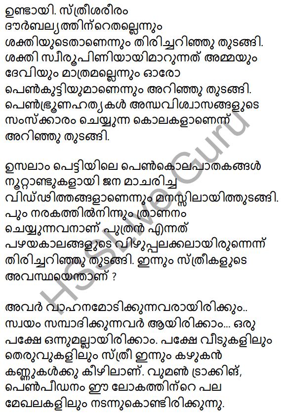 Plus Two Malayalam Textbook Answers Unit 2 Chapter 1 Keshini Mozhi 16