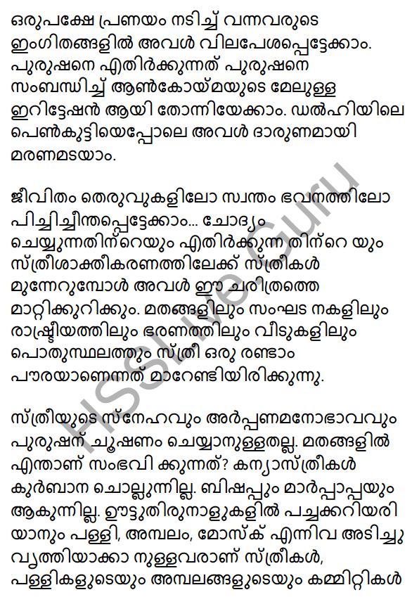 Plus Two Malayalam Textbook Answers Unit 2 Chapter 1 Keshini Mozhi 17