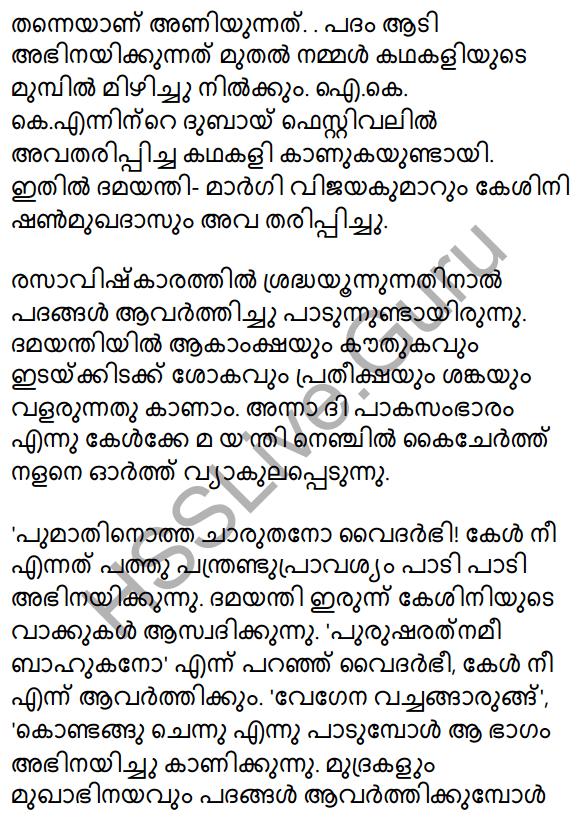 Plus Two Malayalam Textbook Answers Unit 2 Chapter 1 Keshini Mozhi 20