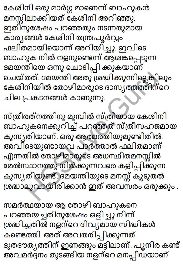 Plus Two Malayalam Textbook Answers Unit 2 Chapter 1 Keshini Mozhi 26
