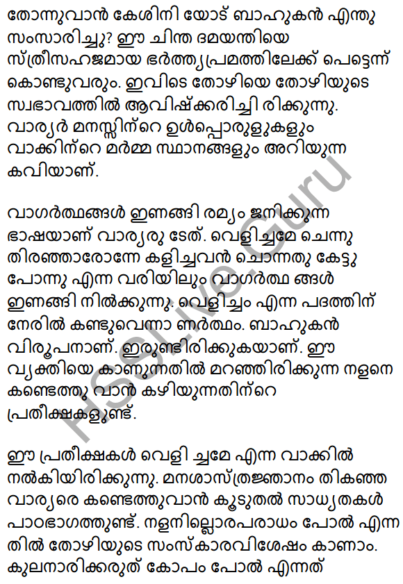 Plus Two Malayalam Textbook Answers Unit 2 Chapter 1 Keshini Mozhi 32