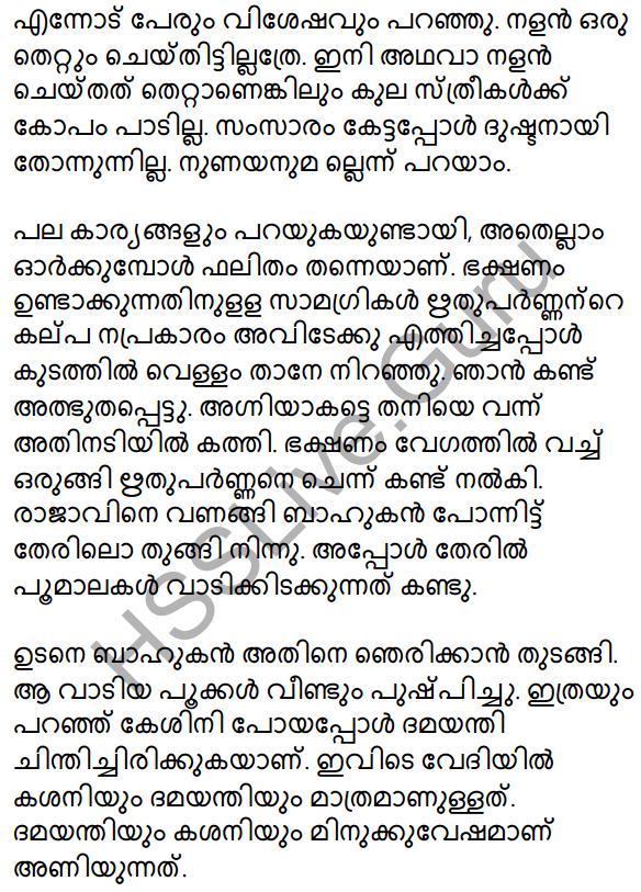 Plus Two Malayalam Textbook Answers Unit 2 Chapter 1 Keshini Mozhi 37