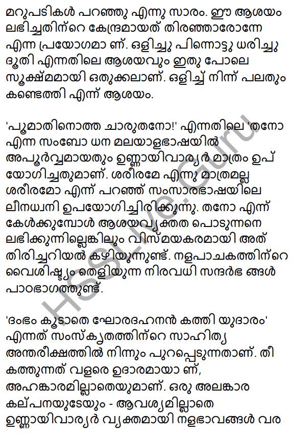 Plus Two Malayalam Textbook Answers Unit 2 Chapter 1 Keshini Mozhi 47