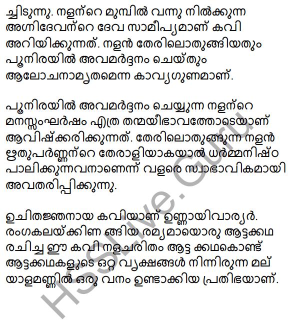 Plus Two Malayalam Textbook Answers Unit 2 Chapter 1 Keshini Mozhi 48