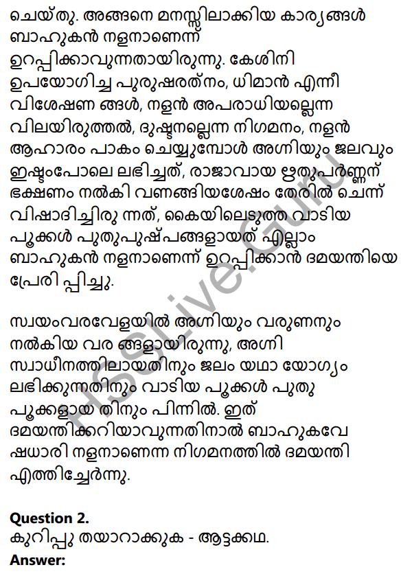 Plus Two Malayalam Textbook Answers Unit 2 Chapter 1 Keshini Mozhi 7