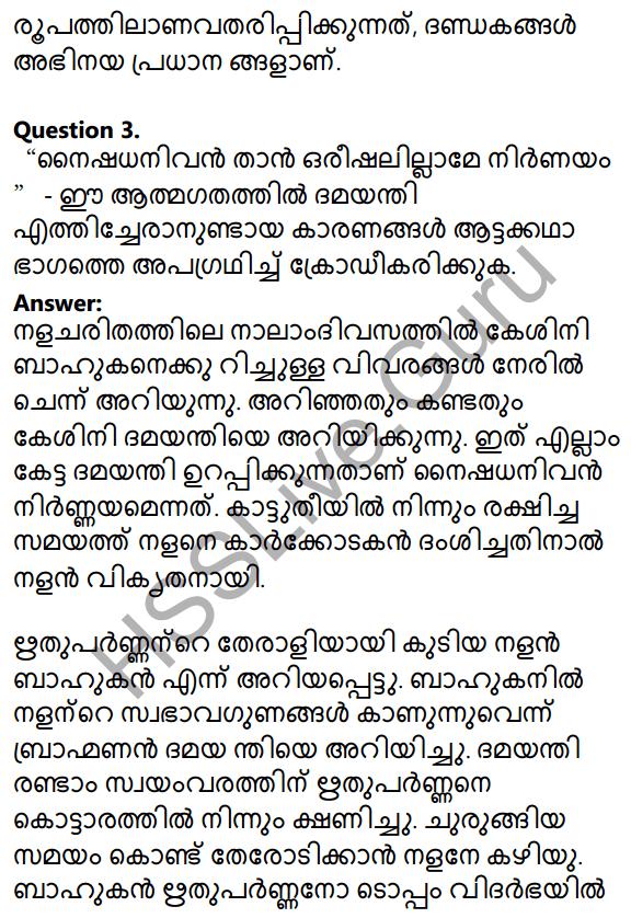 Plus Two Malayalam Textbook Answers Unit 2 Chapter 1 Keshini Mozhi 9