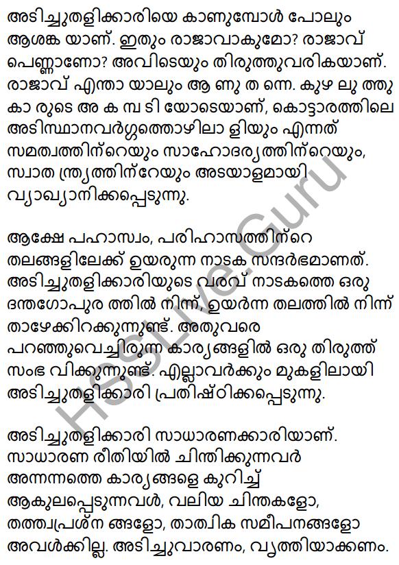 Plus Two Malayalam Textbook Answers Unit 2 Chapter 2 Agnivarnante Kalukal 14
