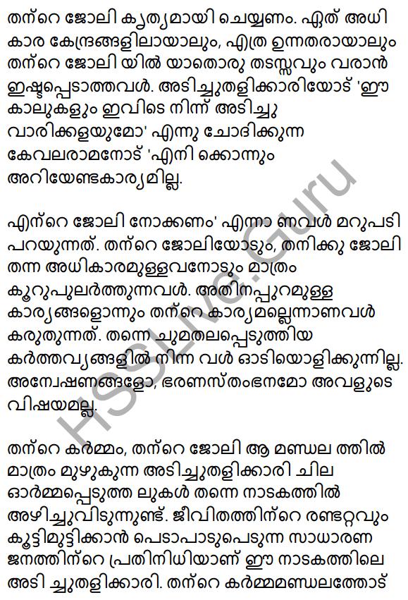 Plus Two Malayalam Textbook Answers Unit 2 Chapter 2 Agnivarnante Kalukal 15