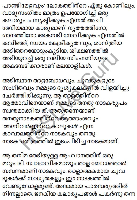 Plus Two Malayalam Textbook Answers Unit 2 Chapter 2 Agnivarnante Kalukal 19