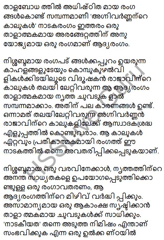 Plus Two Malayalam Textbook Answers Unit 2 Chapter 2 Agnivarnante Kalukal 20