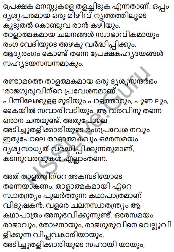 Plus Two Malayalam Textbook Answers Unit 2 Chapter 2 Agnivarnante Kalukal 21