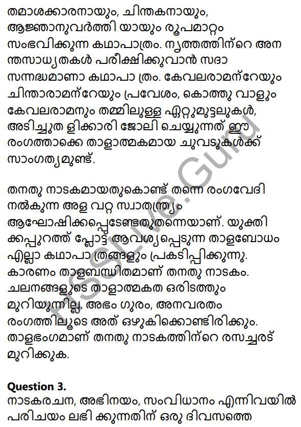 Plus Two Malayalam Textbook Answers Unit 2 Chapter 2 Agnivarnante Kalukal 22