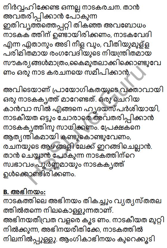 Plus Two Malayalam Textbook Answers Unit 2 Chapter 2 Agnivarnante Kalukal 25